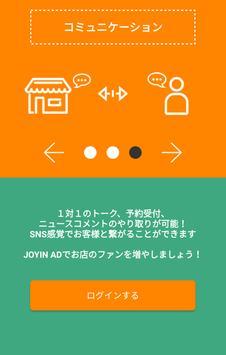 JOYIN AD screenshot 2