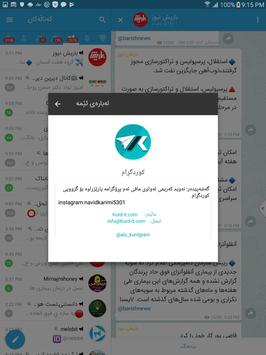 kurdgram screenshot 14
