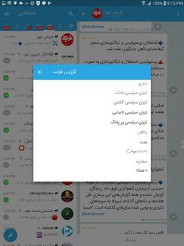 kurdgram screenshot 15