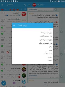 kurdgram screenshot 10