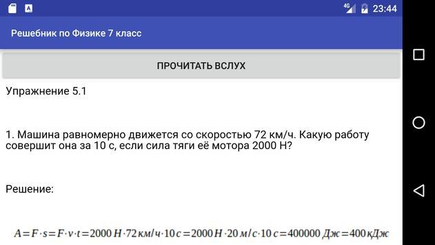 Решебник по Физике 7 класс screenshot 4