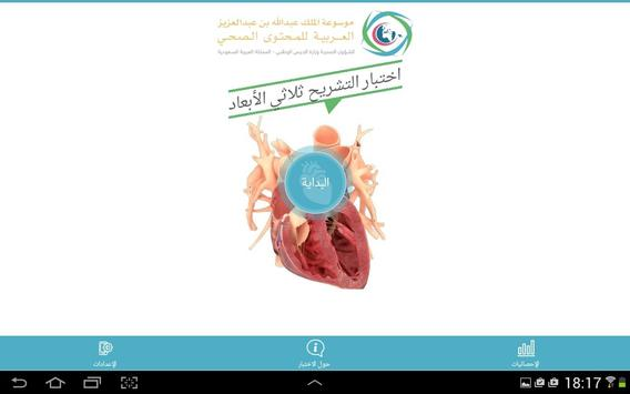 3D Anatomy Quiz APK Download - Free Educational GAME for Android ...