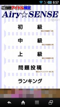 ご当地アイドル検定 Airy☆SENSE version poster