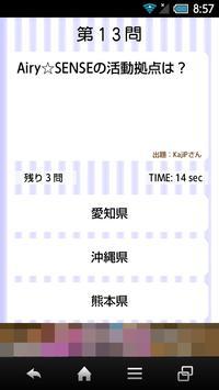 ご当地アイドル検定 Airy☆SENSE version screenshot 1