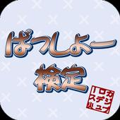ばっしょー検定 icon