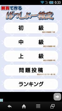 ばっしょー検定 poster