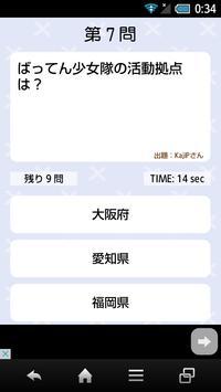 ばっしょー検定 screenshot 1
