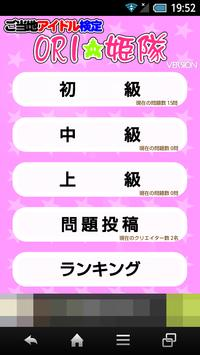 ご当地アイドル検定 ORI姫隊 version poster