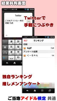 ご当地アイドル検定 ORI姫隊 version apk screenshot