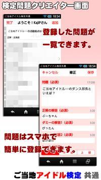 ご当地アイドル検定 LeSiana version screenshot 3