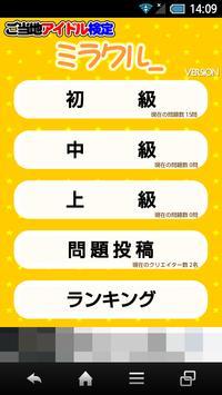 ご当地アイドル検定 ミラクル version poster