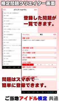 ご当地アイドル検定 ミラクル version apk screenshot