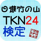 TKN24検定 icon