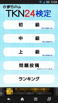 TKN24検定 poster