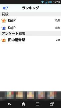 TKN24検定 screenshot 2