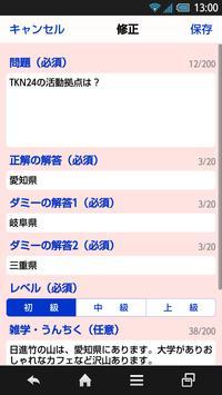 TKN24検定 screenshot 3