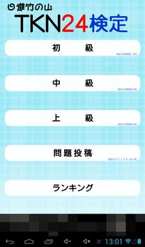 TKN24検定 screenshot 4