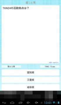 TKN24検定 screenshot 5