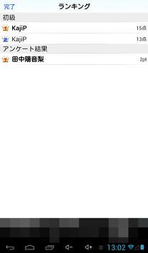 TKN24検定 screenshot 6