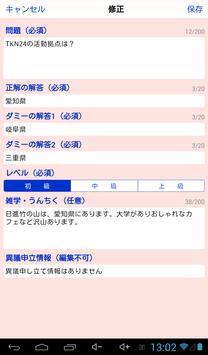 TKN24検定 screenshot 7
