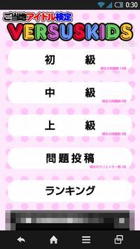 ご当地アイドル検定 バーサスキッズ version poster
