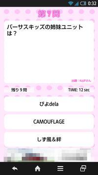 ご当地アイドル検定 バーサスキッズ version apk screenshot