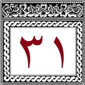 Hikumathuge 31 Dhuvas icon