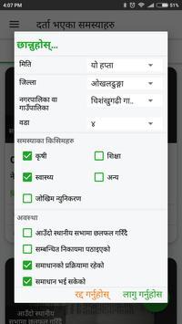 Sajha Sabha screenshot 3