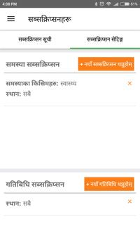 Sajha Sabha screenshot 7