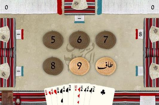 Dewan of Kout apk screenshot