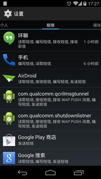 权限管理 screenshot 2