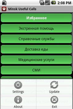 Minsk Useful Calls poster