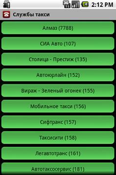 Minsk Useful Calls screenshot 2