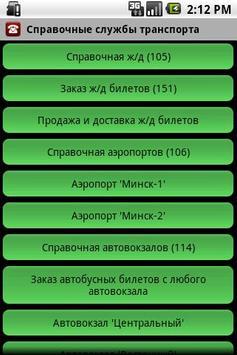 Minsk Useful Calls screenshot 3