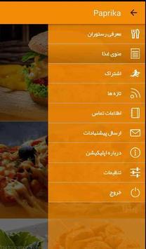 Paprika apk screenshot