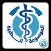 ويكيبيديا الطبية بلا إنترنت icon