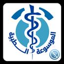 ويكيبيديا الطبية بلا إنترنت APK