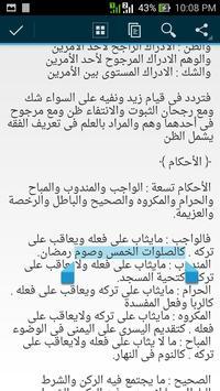 Ushul Fiqh Mabadi Awwaliyah screenshot 1