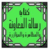 Risalah Muawwanah icon