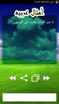 امثال عربية apk screenshot