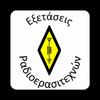Προετοιμασία Εξετάσεων Ραδιοερασιτεχνών icon