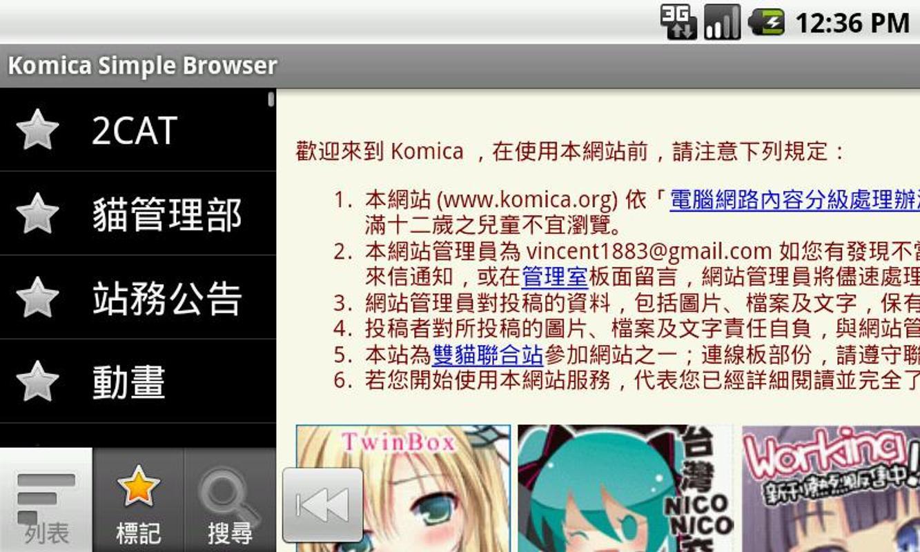 Komica Simple Browser APK ダウ...