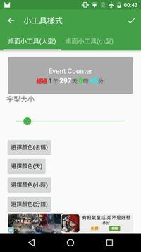 Event Counter screenshot 4