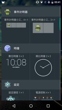 Event Counter screenshot 6