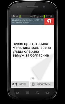 Автопоэт screenshot 1