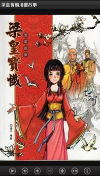 梁皇寶懺漫畫故事 (C060 中華印經協會.台灣生命電視台) poster