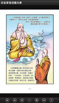 梁皇寶懺漫畫故事 (C060 中華印經協會.台灣生命電視台) apk screenshot