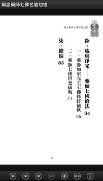 稱念藥師七佛名號功德(E039中華印經協會.台灣生命電視台) apk screenshot
