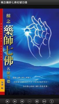 稱念藥師七佛名號功德(E039中華印經協會.台灣生命電視台) poster