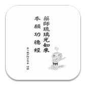 藥師琉璃光如來本願功德經  (中華印經協會.台灣生命電視台) icon